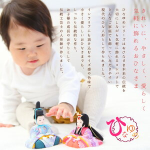 新井久夫ひなゆめふく青親王飾18