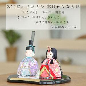 新井久夫ひなゆめあふく紫親王飾12
