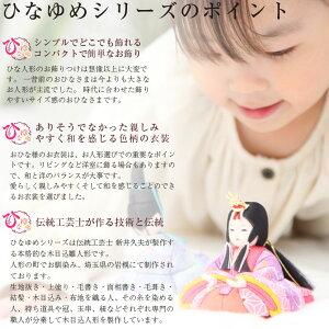 新井久夫ひなゆめふく紫親王飾19