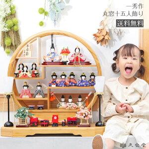 雛人形木目込み雛一秀作ひな人形丸窓十五人飾り雛豪華お道具セット付