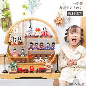 雛人形 雛人形 木目込み ひな人形 雛 一秀 丸窓f 十五人飾り 豪華お道具セット付 送料無料 木目込み雛人形【ご優待割引価格】