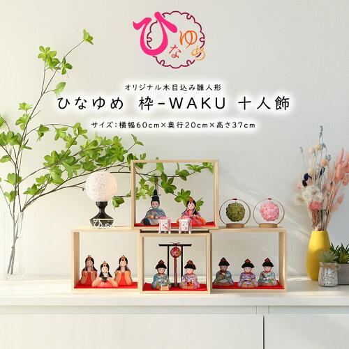 新井久夫 ひなゆめ 枠-WAKU 十人飾