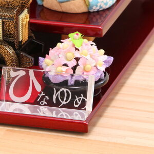 新井久夫ひなまり三の宮十人飾10