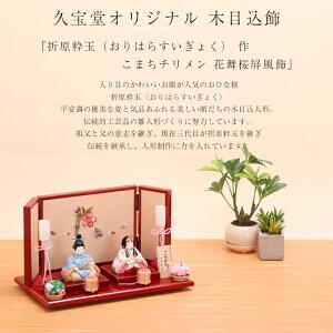 折原粋玉(おりはらすいぎょく)作こまちチリメン花舞桜屏風飾12
