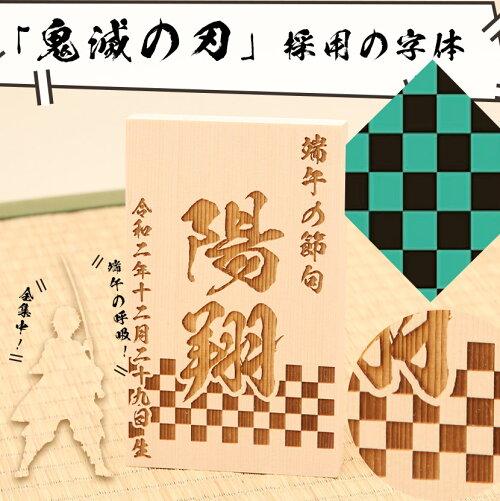 「鬼滅の刃」採用書体のお名前木札【市松】 縦型13080ki