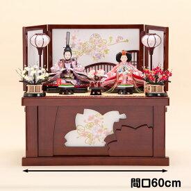 雛人形 コンパクト 収納飾り 60号 マホガニー さくら 花優親王飾