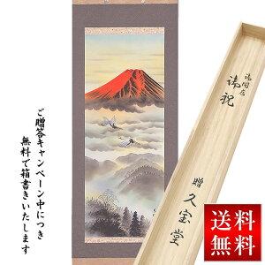 掛軸【掛け軸】赤富士東村作