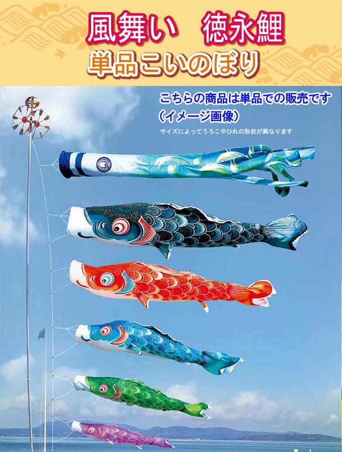 こいのぼり 単品 徳永鯉のぼり 風舞い 1.0m 口金付