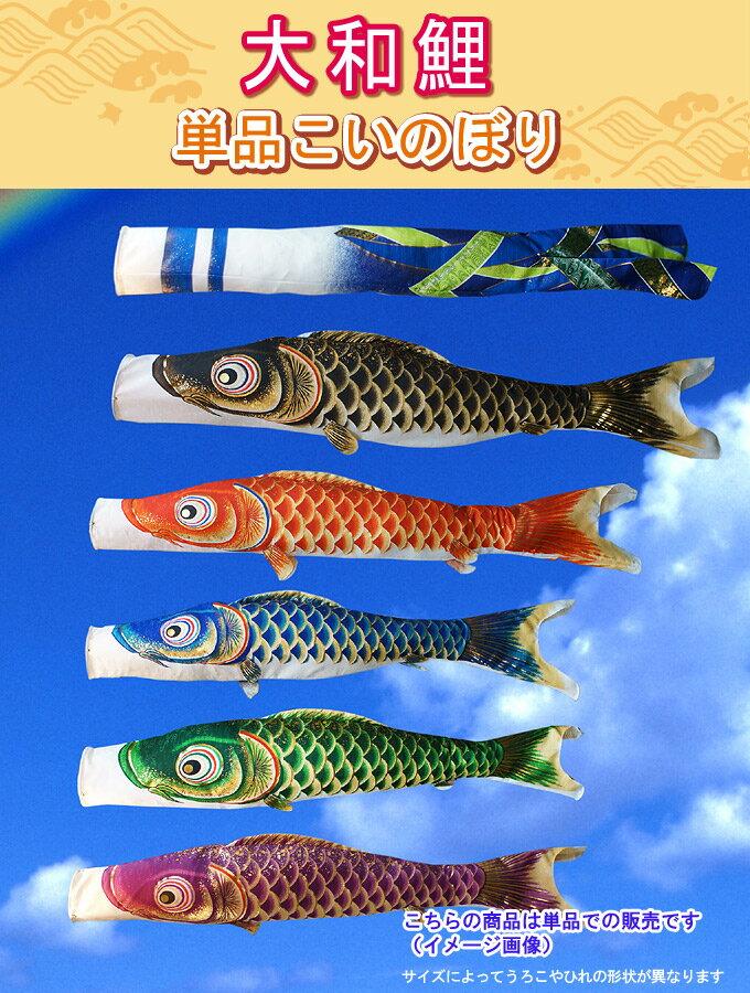 こいのぼり 単品 大和鯉 0.8m 口金付