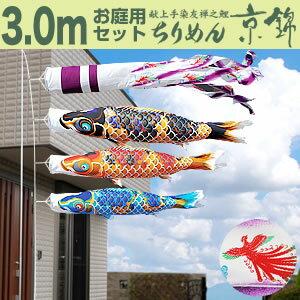 鯉のぼり 庭園用スタンドセット こいのぼり徳永鯉 ちりめん京錦 3m 砂袋付 家紋入れ・名前入れ可能吹流し