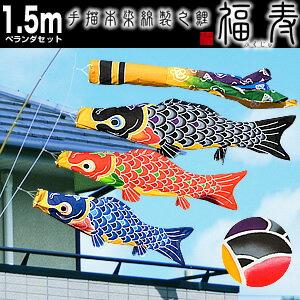 こいのぼり 鯉のぼり ベランダ用 こいのぼり 徳永鯉 福寿1.5m ベランダ用ロイヤルセット 鯉のぼり 家紋入れ・名前入れ可能吹流し