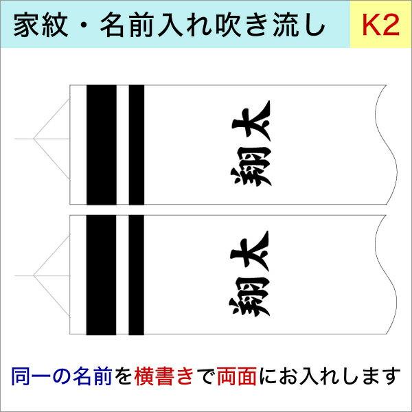 井上鯉のぼり専用家紋 k-2 同一名前 両面 1.2m〜3m吹流し対応 こいのぼり