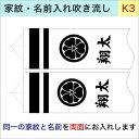 井上鯉のぼり専用家紋 k-3 同一家紋と名前 両面 1.2m〜3m吹流し対応 こいのぼり