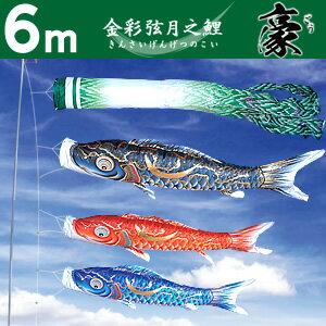 大型鯉のぼり 徳永鯉 豪 6m こいのぼり6点セット 家紋入れ・名前入れ可能吹流し