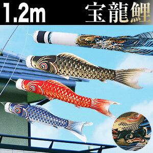 こいのぼり 鯉のぼり ベランダ用 こいのぼり 鯉のぼり 宝龍 1.2m ベランダ用鯉のぼり 家紋入れ・名前入れ可能吹流し