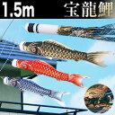 こいのぼり 鯉のぼり ベランダ用 こいのぼり 鯉のぼり 宝龍 1.5m ベランダ用鯉のぼり 家紋入れ・名前入れ可能吹流し