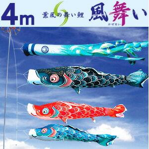 大型鯉のぼり 徳永鯉 風舞い 4m こいのぼり6点セット 家紋入れ・名前入れ可能吹流し