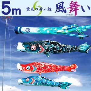 大型鯉のぼり 徳永鯉 風舞い 5m こいのぼり6点セット 家紋入れ・名前入れ可能吹流し