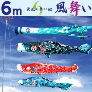 大型鯉のぼり 徳永鯉 風舞い 6m こいのぼり6点セット 家紋入れ・名前入れ可能吹流し