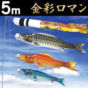 大型鯉のぼり 金彩ロマン 翔龍吹流し 5m こいのぼり6点セット 家紋入れ・名前入れ可能吹流し