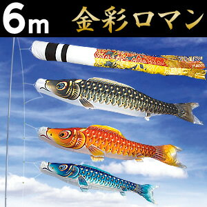 大型鯉のぼり 金彩ロマン 翔龍吹流し 6m こいのぼり6点セット 家紋入れ・名前入れ可能吹流し