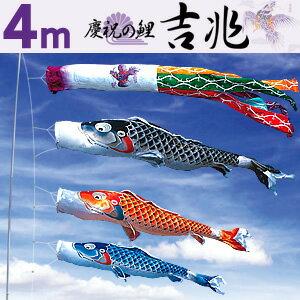 大型鯉のぼり 徳永鯉 吉兆 4m こいのぼり6点セット 桐箱入り 家紋入れ・名前入れ可能吹流し
