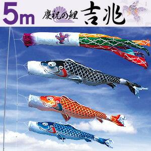 大型鯉のぼり 徳永鯉 吉兆 5m こいのぼり6点セット 桐箱入り 家紋入れ・名前入れ可能吹流し