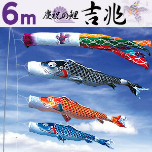 大型鯉のぼり 徳永鯉 吉兆 6m こいのぼり6点セット 桐箱入り 家紋入れ・名前入れ可能吹流し