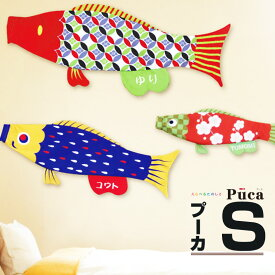 こいのぼり 鯉のぼり 室内用 徳永こいのぼり 室内飾り鯉のぼり Puca プーカ 選べる24種類 名前入れ Sサイズ