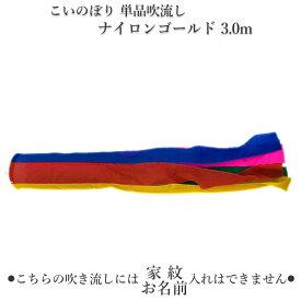 こいのぼり 単品吹流し ナイロンゴールド五色吹き流し  3.0m