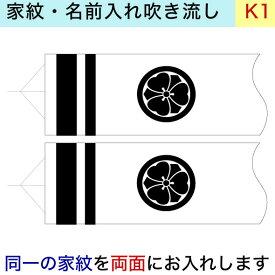 井上鯉のぼり専用家紋 k-1 同一家紋 両面 1.2m〜3m吹流しオプション【単品購入不可】