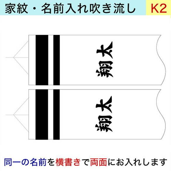 井上鯉のぼり専用家紋 k-2 同一名前 両面 1.2m〜3m吹流し対応【単品購入不可】