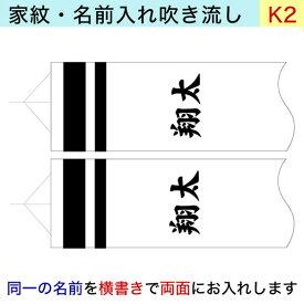 井上鯉のぼり専用家紋 k-2 同一名前 両面 1.2m〜3m吹流しオプション【単品購入不可】