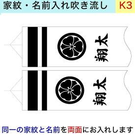 井上鯉のぼり専用家紋 k-3 同一家紋と名前 両面 1.2m〜3m吹流しオプション【単品購入不可】