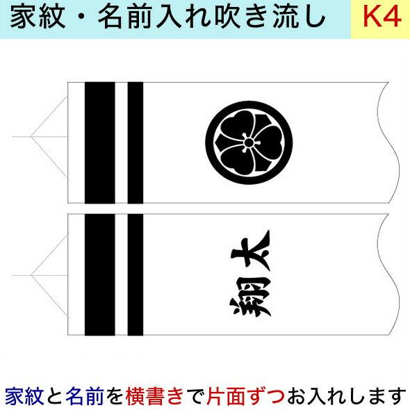 井上鯉のぼり専用家紋 k-4 家紋と名前 片面ずつ 1.2m〜3m吹流し対応【単品購入不可】