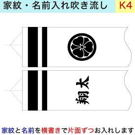 井上鯉のぼり専用家紋 k-4 家紋と名前 片面ずつ 1.2m〜3m吹流しオプション【単品購入不可】