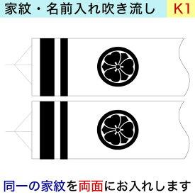 村上鯉のぼり専用家紋 k-1 同一家紋 両面 1.2m〜3m吹流しオプション【単品購入不可】