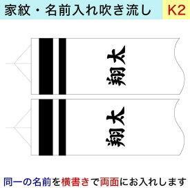 村上鯉のぼり専用家紋 k-2 同一名前 両面 1.2m〜3m吹流しオプション【単品購入不可】