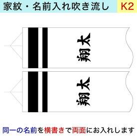 徳永鯉のぼり専用家紋 k-2 同一名前 両面 吹流し用加工オプション代【単品購入不可】