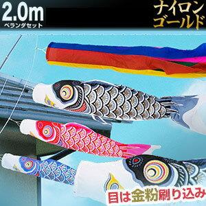 ベランダ用鯉のぼりナイロンゴールド2m