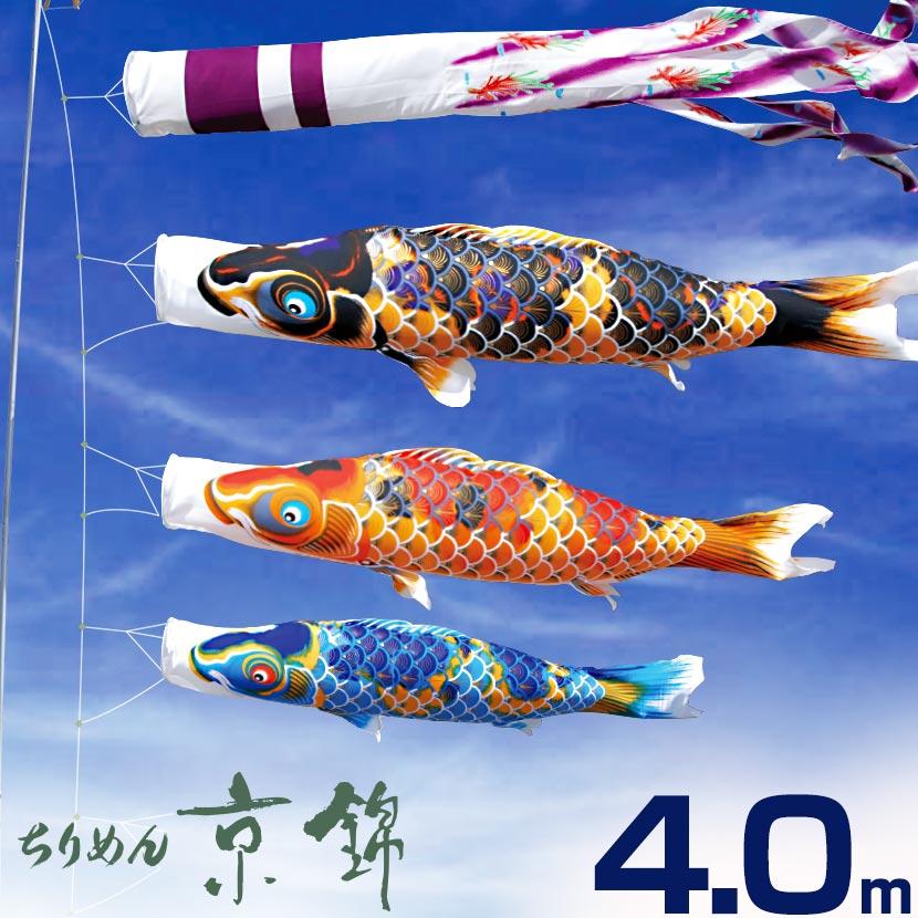 大型鯉のぼり 徳永鯉 ちりめん京錦 4m こいのぼり6点セット 家紋入れ・名前入れ可能吹流し