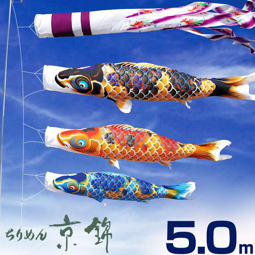 大型鯉のぼり 徳永鯉 ちりめん京錦 5m こいのぼり6点セット 家紋入れ・名前入れ可能吹流し