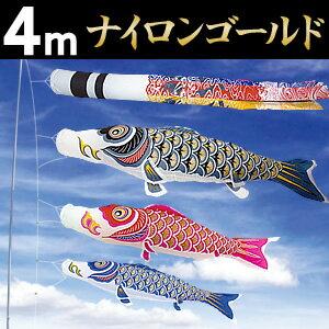 大型鯉のぼり ナイロンゴールド 翔龍吹流し 4m こいのぼり6点セット 家紋入れ・名前入れ可能吹流し
