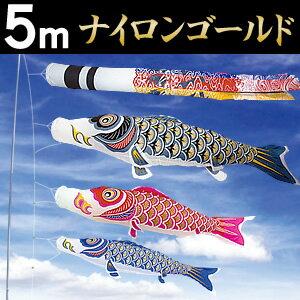 大型鯉のぼり ナイロンゴールド 翔龍吹流し 5m こいのぼり6点セット 家紋入れ・名前入れ可能吹流し