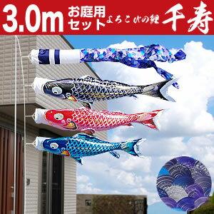 鯉のぼり 庭園用スタンドセット こいのぼり徳永鯉 千寿3m 砂袋付 家紋入れ・名前入れ可能吹流し