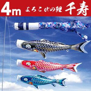 大型鯉のぼり 徳永鯉 千寿 4m こいのぼり6点セット 家紋入れ・名前入れ可能吹流し