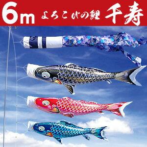 大型鯉のぼり 徳永鯉 千寿 6m こいのぼり6点セット 家紋入れ・名前入れ可能吹流し