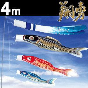 大型鯉のぼり 翔勇 4m こいのぼり6点セット【家紋入れ・名前入れ可能吹流し】【送料無料】こいのぼり