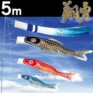 大型鯉のぼり 翔勇 5m こいのぼり6点セット【家紋入れ・名前入れ可能吹流し】【送料無料】こいのぼり