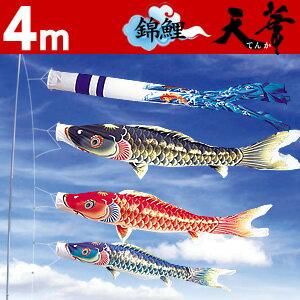 大型鯉のぼり 天華 4m こいのぼり6点セット 家紋入れ・名前入れ可能吹流し